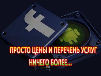 Цена на настройку таргетированной рекламы, набор подпсчиков на страницу в Фейсбук, реклама в Инстаграм