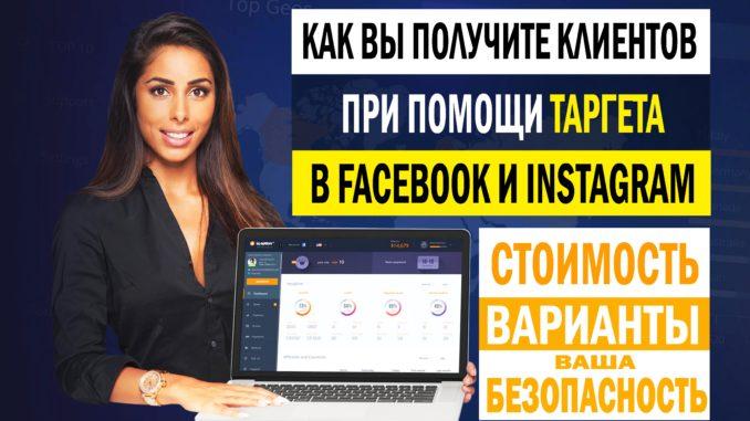 Настройка таргетированной рекламы в Фейсбук и Инстаграм, для получения продаж, масштабирования бизнеса и увеличения количества клиентов.