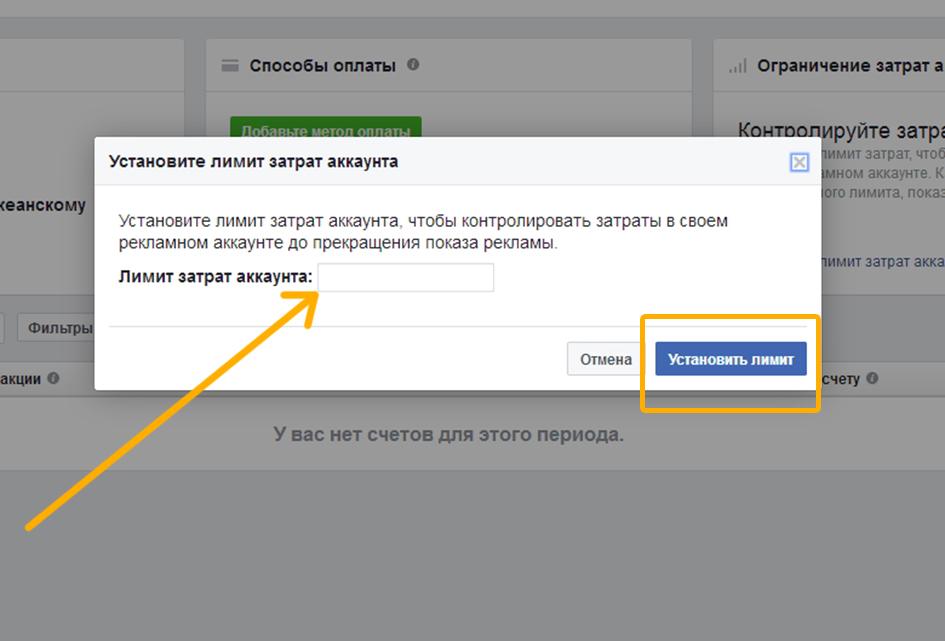 Способ установки ограничения на траты средств по рекламе, из менеджера Фейсбук, для возможности контролировать собственные средства.