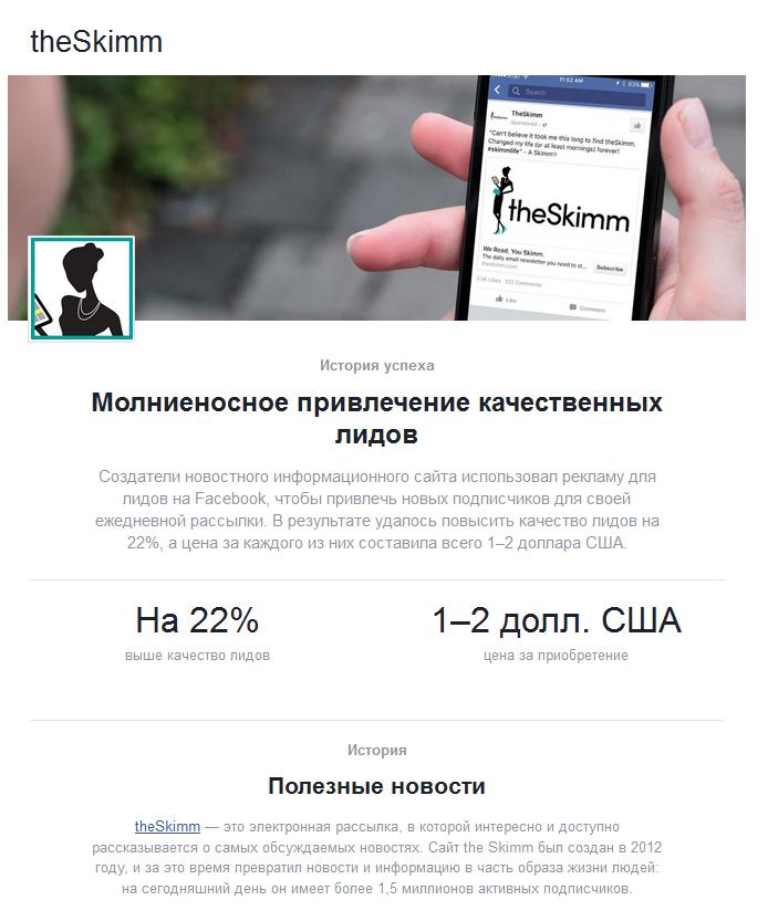 Небольшой пример продвижения через Фейсбук, с целью получения лидов. Затраченные средства, количество полученных контактных данных пользователей.