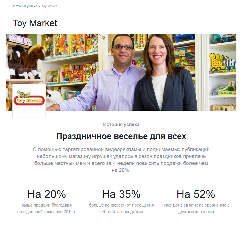 Пример небольшого магазина игрушек, повысить продажи которому, помогли грамотно настроенные инструменты Фейсбук и Инстаграм.