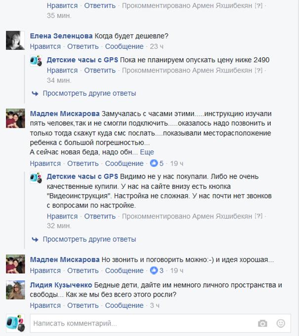 Комментарии пользователей под объявлением для рекламы в Фейсбук и Инстаграм