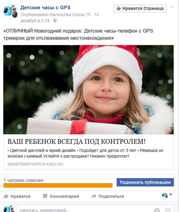 Третье рекламное объявление, созданное в рамках рекламной кампании в Фейсбук и Инстаграм.