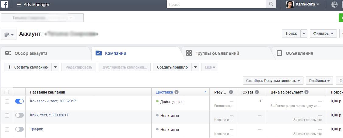 Как выглядят полностью подготовленные к тестированию и запуску кампании, при заказе услуги настройки таргетированной рекламы в Фейсбук и Инстаграм.