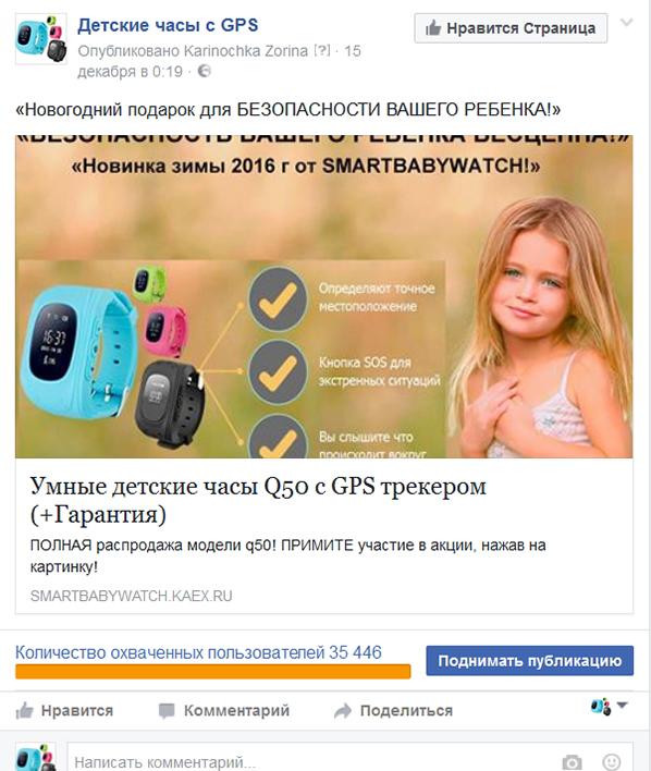 Пятое созданное рекламное объявление, для получения продаж через Фейсбук и Инстаграм.