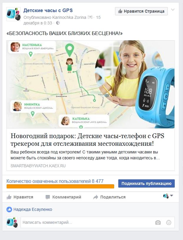Объявление, созданное вторым по счету, для рекламы в Фейсбук и Инстаграм