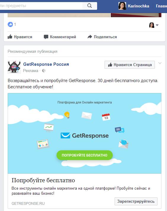 Один из вариантов внешнего вида креатива для ремаркетинга, с акцией на пользователя, который не воспользовался основным предложением с сайта.