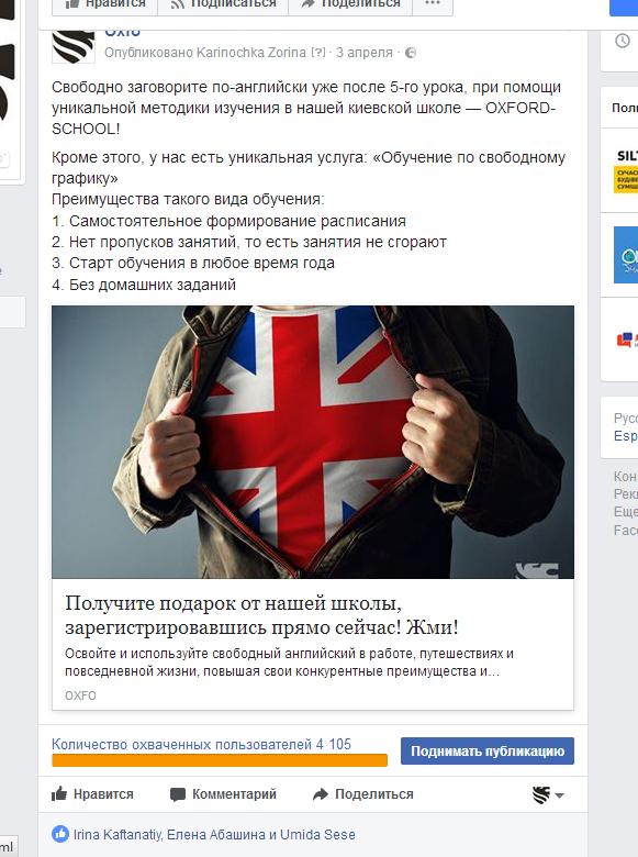 Рекламный креатив для таргетированной рекламы в Фейсбук и Инстаграм, для получения продаж