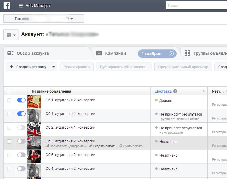 Внешний вид из менеджера рекламы Фейсбук, сформированного отчета, с включенным одним объявлением, показавшем наибольшую эффективность.