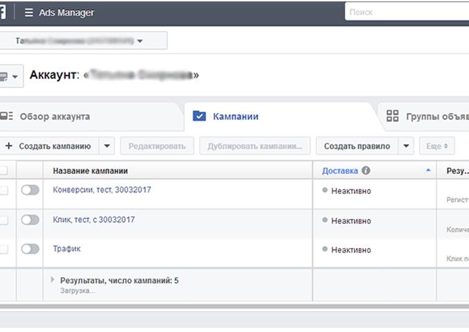Как выглядят настроенные и подготовленные к запуску кампании «за клик» и за «конверсию» для таргетированной рекламы в Фейсбук и Инстаграм.