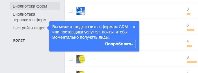 Моментальный импорт полученных контактов от клиентов из лид-формы в Фейсбук, в систему рассылки, при помощи подключения CRM.