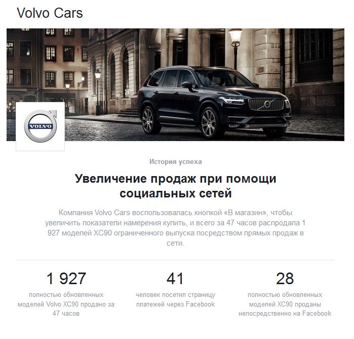 Кейс по продвижению на Фейсбук и Инстаграм, с целью получения клиентов на автомобили