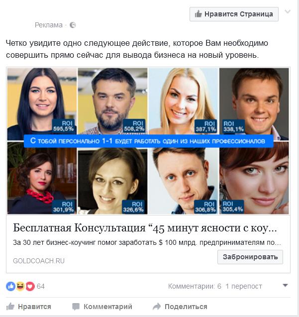 Пример внешнего вида рекламного объявления с целью показа в ленте новостей пользователя