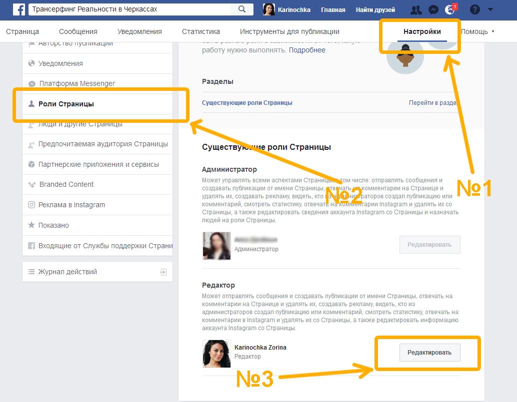 Предоставление прав доступа к странице Фейсбук другому пользователю, пошаговая инструкция с простыми действиями по обеспечению прав редактора сообщества.