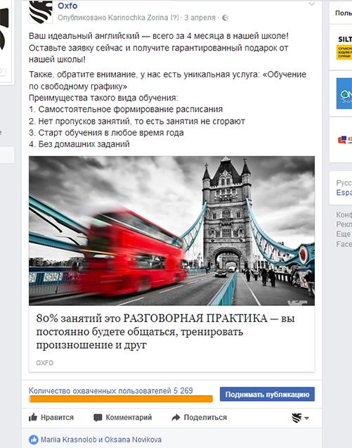 Объявление для таргета в Фейсбук и Инстаграм, с обычной, информационной подачей текстового материала.