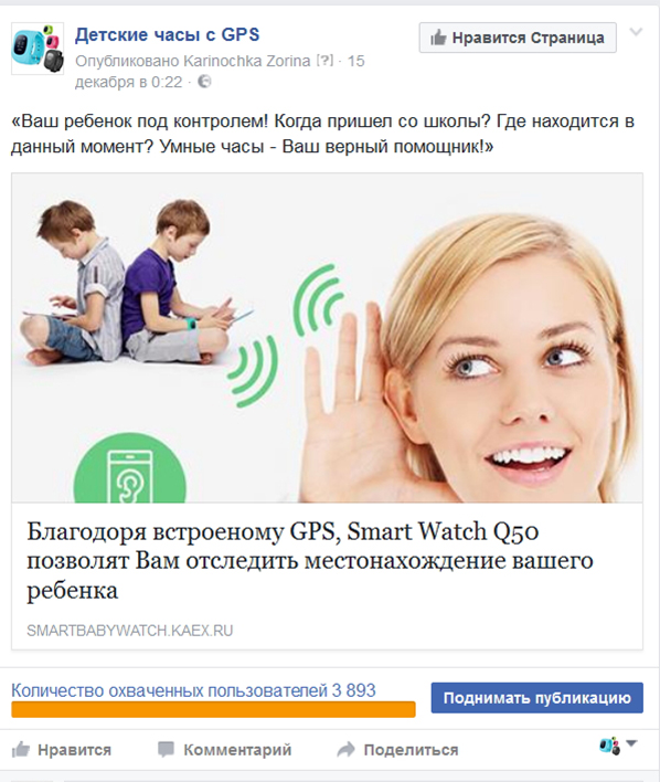 Четвертое рекламное объявление, для рекламы и получения продаж через Фейсбук и Инстаграм.