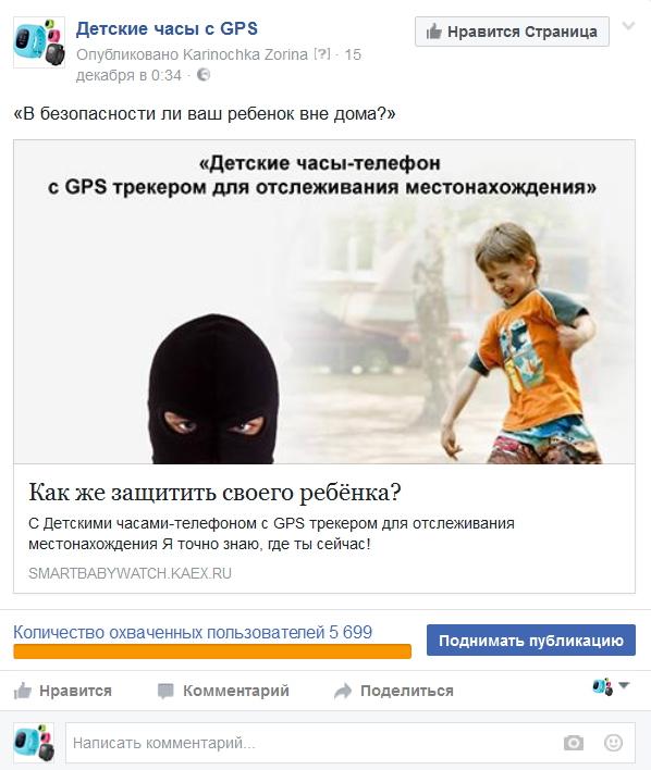 Скрин первого рекламного объявления, которое создавалось для тестирования в кампаниях в Фейсбук и Инстаграм.
