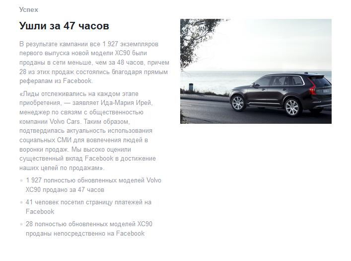Результаты по продажам новых автомобилей через рекламу в Фейсбук