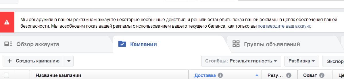Внешний вид сообщения от администрации Фейсбук о блокировке рекламного аккаунта