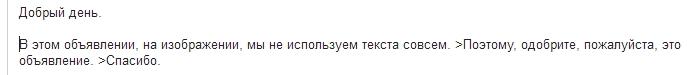 Текстовое сообщение в администрацию Фейсбук, с просьбой одобрения рекламных объявлений