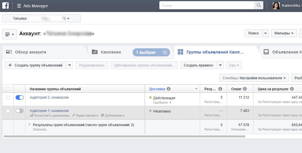 Сформированный подробный отчет в менеджере рекламы Фейсбук со стоимостью конверсии в 448,0 рублей и количеством в 5 продаж.