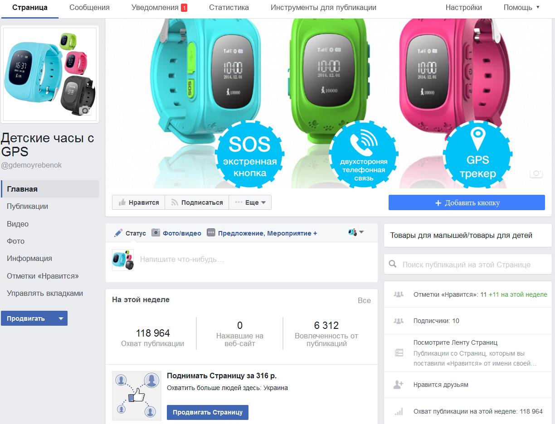 Простая страница в Фейсбук, которая была создана с целью запуска рекламы, для получения продаж