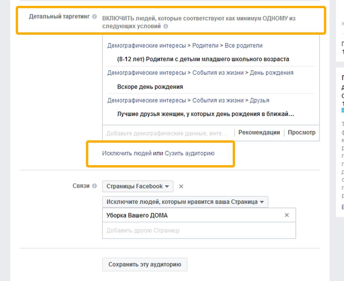 Как выделить разные интересы пользователей, задать условия отбора и сузить аудиторию, для качественного набора подписчиков на страницу в Фейсбук.