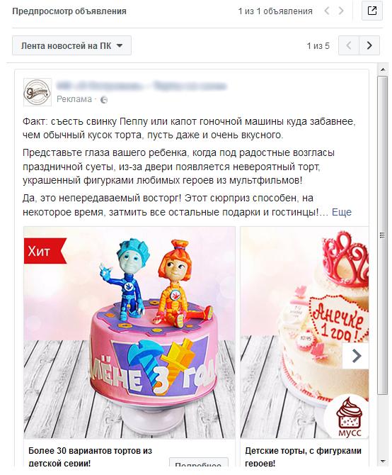 Тестовый креатив для рекламной кампании в Фейсбук и Инстаграм. Набор состоит из шести разных фотографий и различных подписей под каждой картинкой.