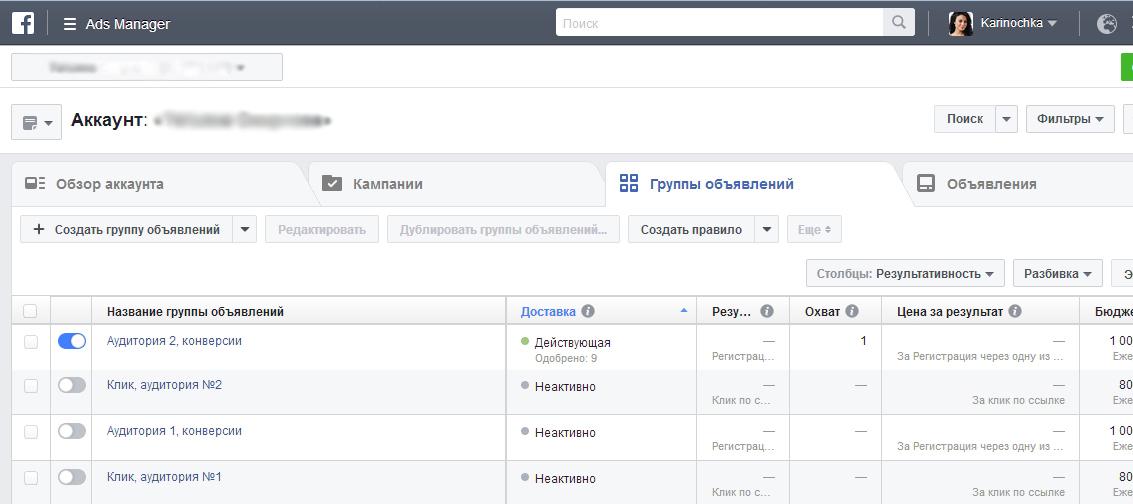 Как выглядит настроенная кампания в менеджере рекламы Фейсбук, на уровне групп объявлений, с разными настройками по аудиториям.
