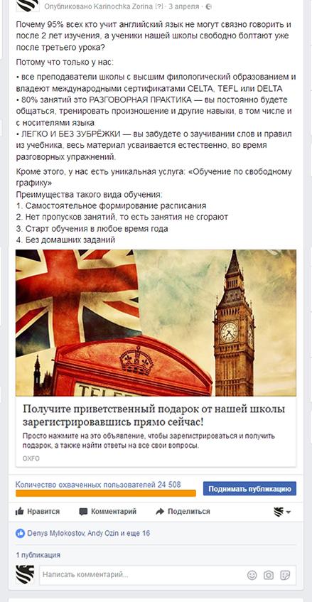Объявление для таргетированной рекламы в Фейсбук и Инстаграм, созданное по принципу «от решения», где пользователь видит ответы на вопросы.