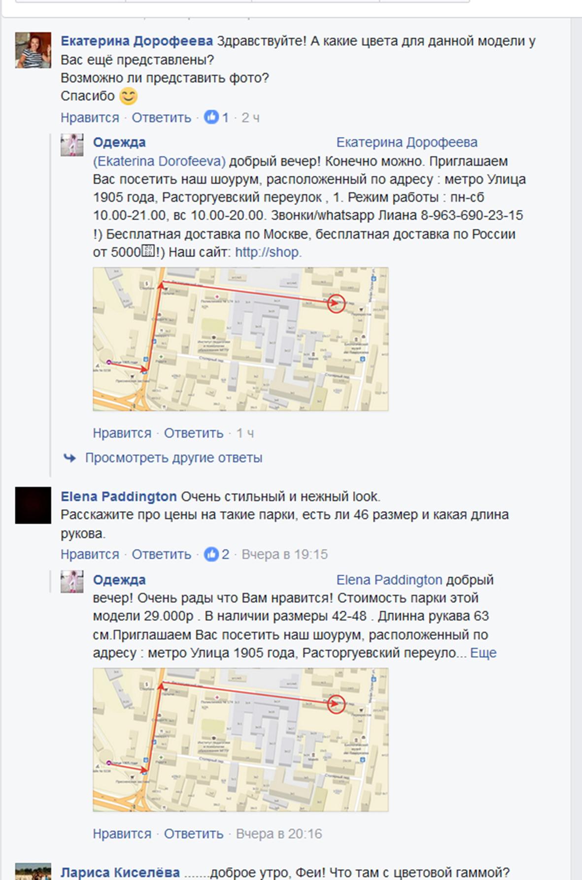 Список комментариев пользователей, где заинтересованные клиенты уточняют вопросы по товару, под публикацией на страничке в Фейсбук.
