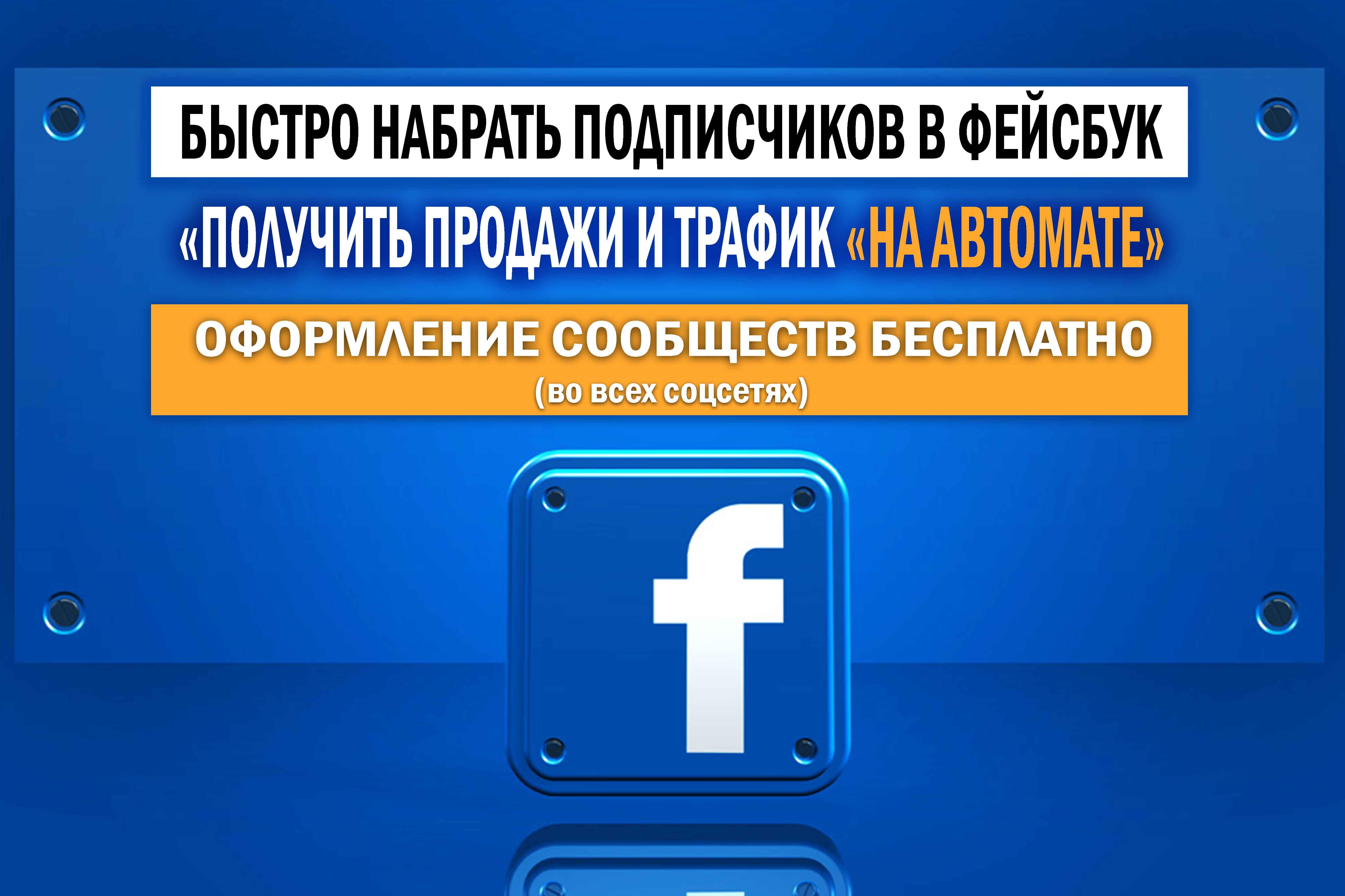 Набор подписчиков на страницу в Фейсбук для получения клиентов