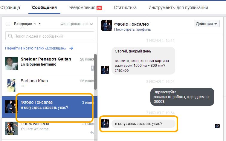 prodaji-i-zakazi-tovara-podpischikami-stranici-facebook