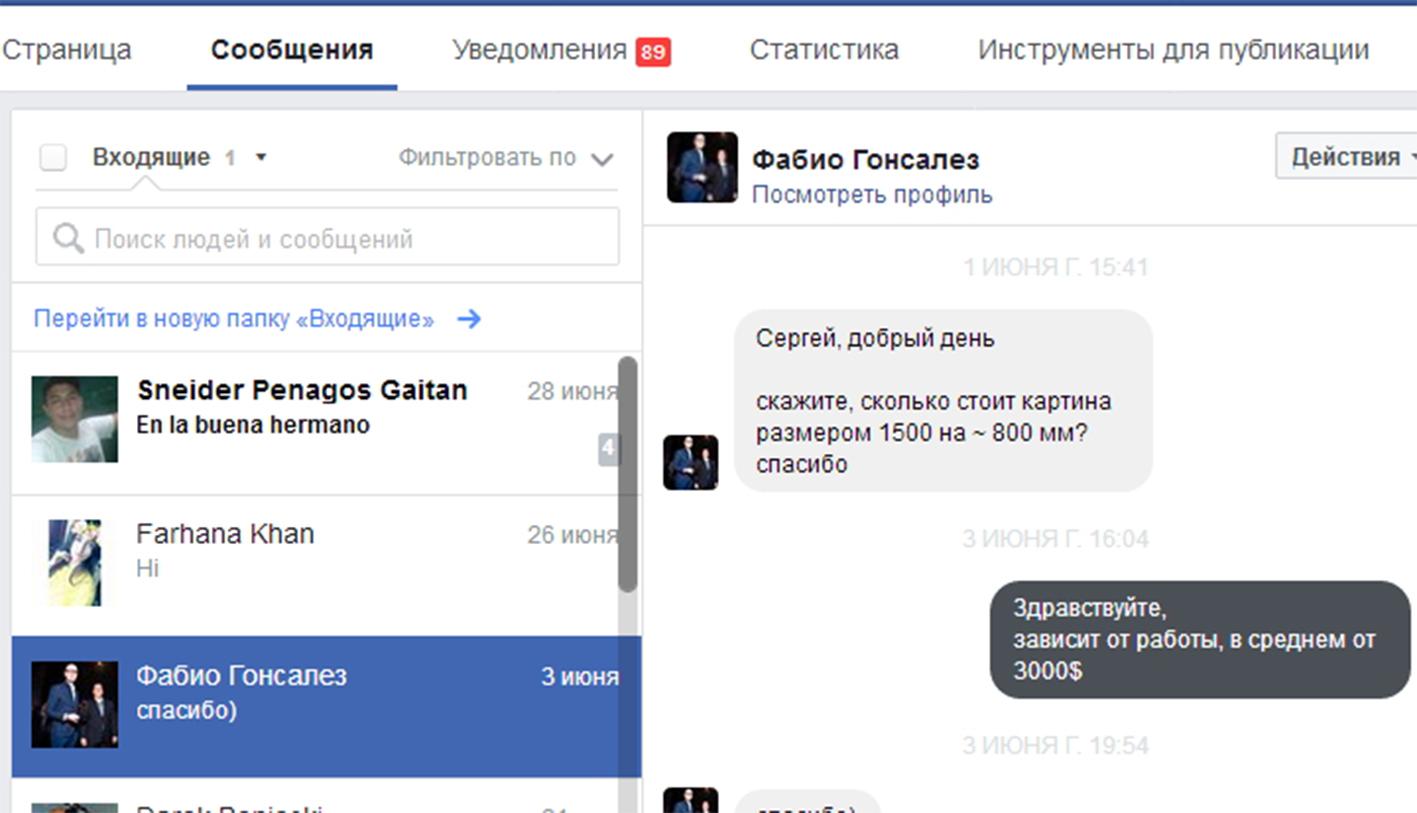 Вариант заказа пользователем товара, прямо со странички в Фейсбук