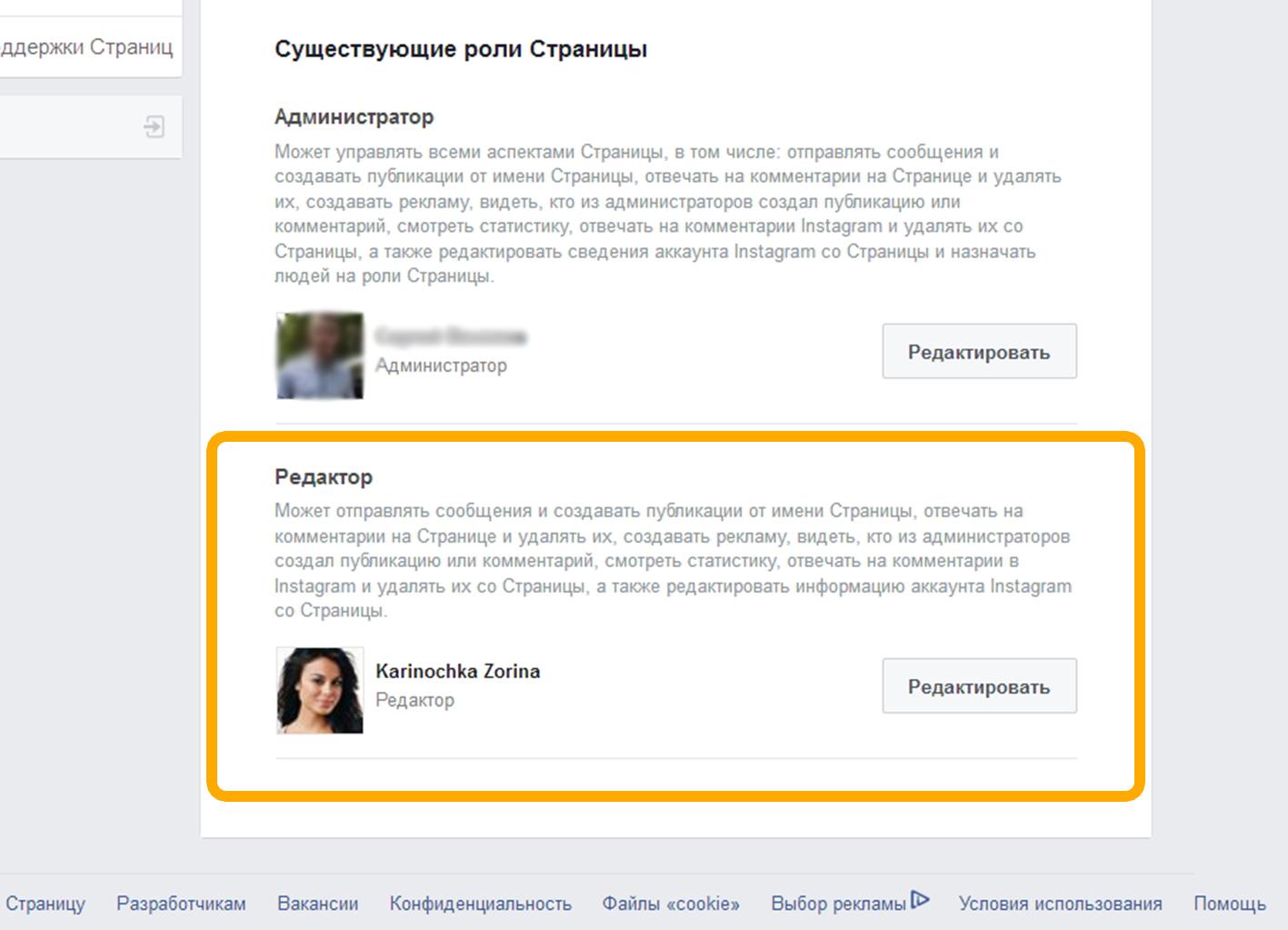 Информационная панель в меню изменения административных прав пользователя на странице Фейсбук
