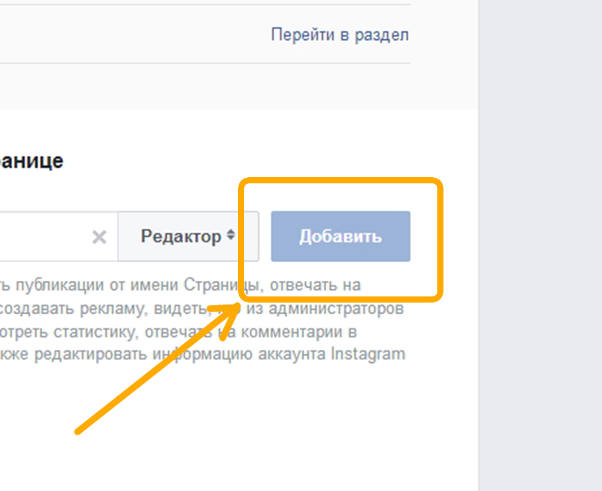 Внешний вид кнопки, отвечающей за сохранение изменений в правах доступа пользователя к странице Фейсбук.