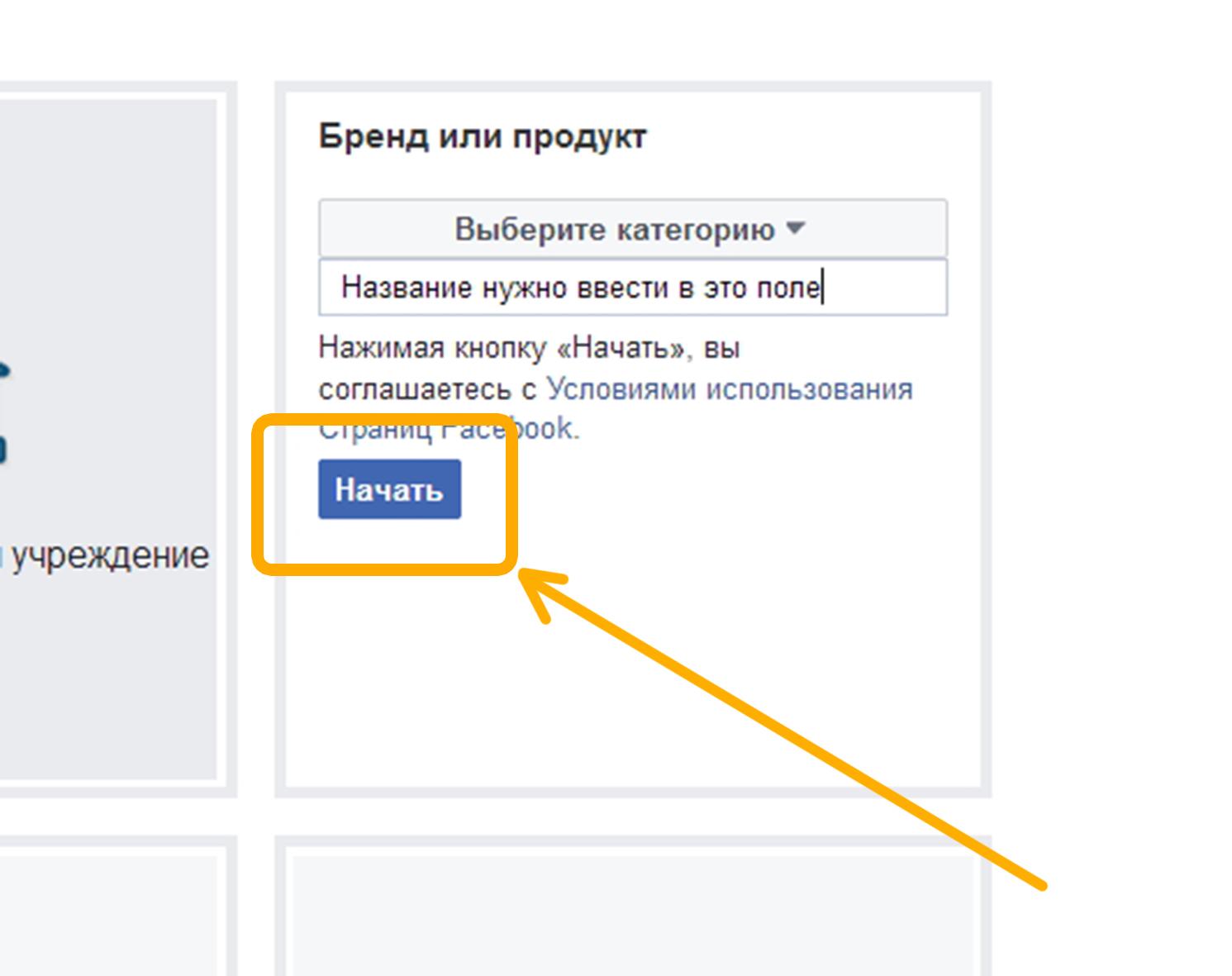 Общее меню создания страницы в Фейсбук, на котором расположена кнопка для сохранения всех изменений.