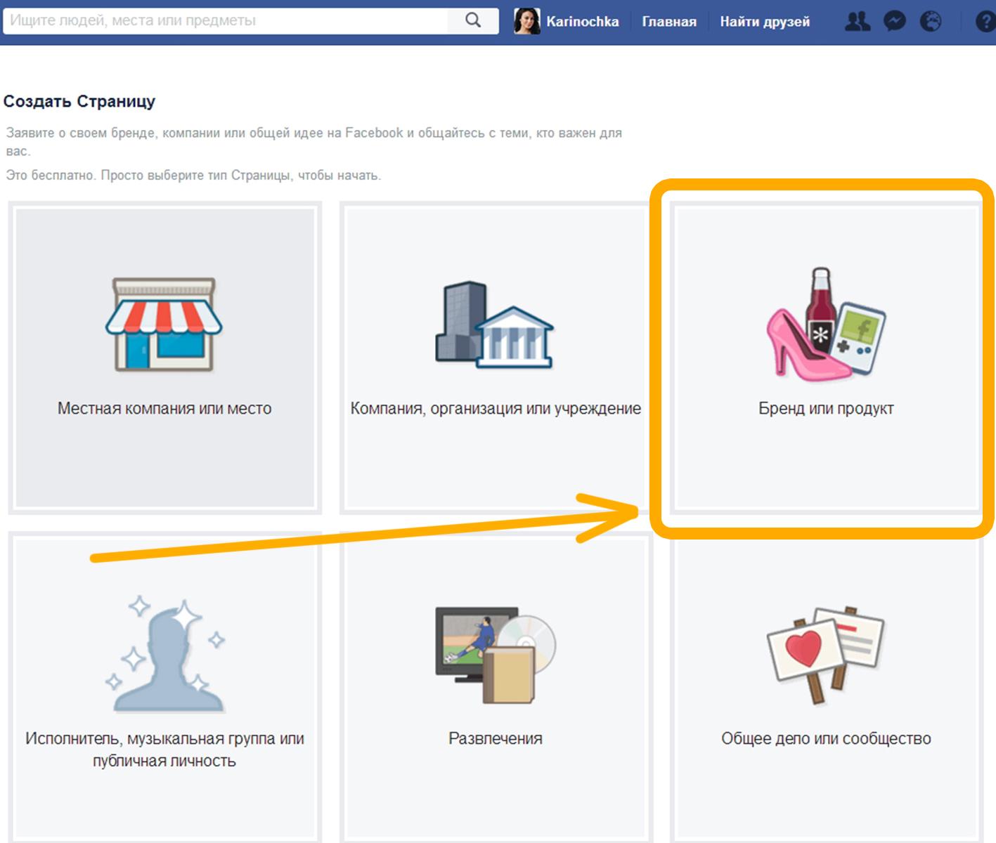 Меню для выбора категории продукта или услуги, и ввода названия страницы Фейсбук