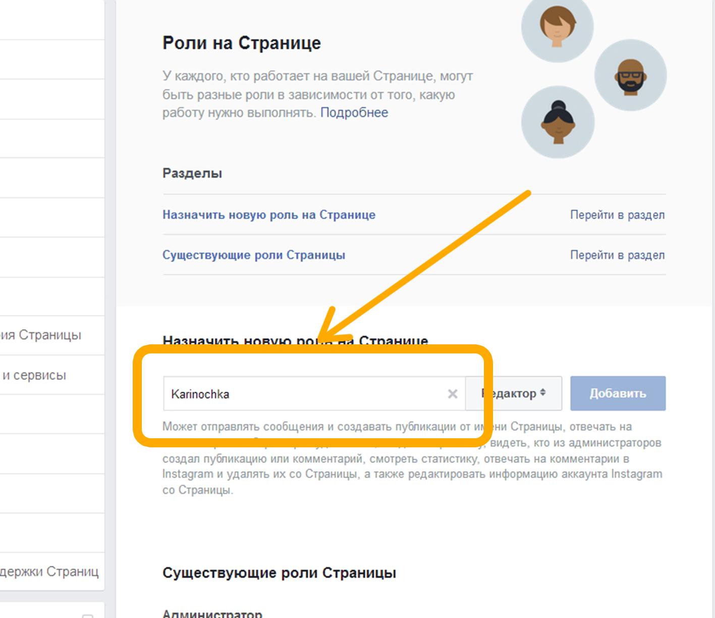 Меню управлением ролей и изменения административных функций на странице Фейсбук