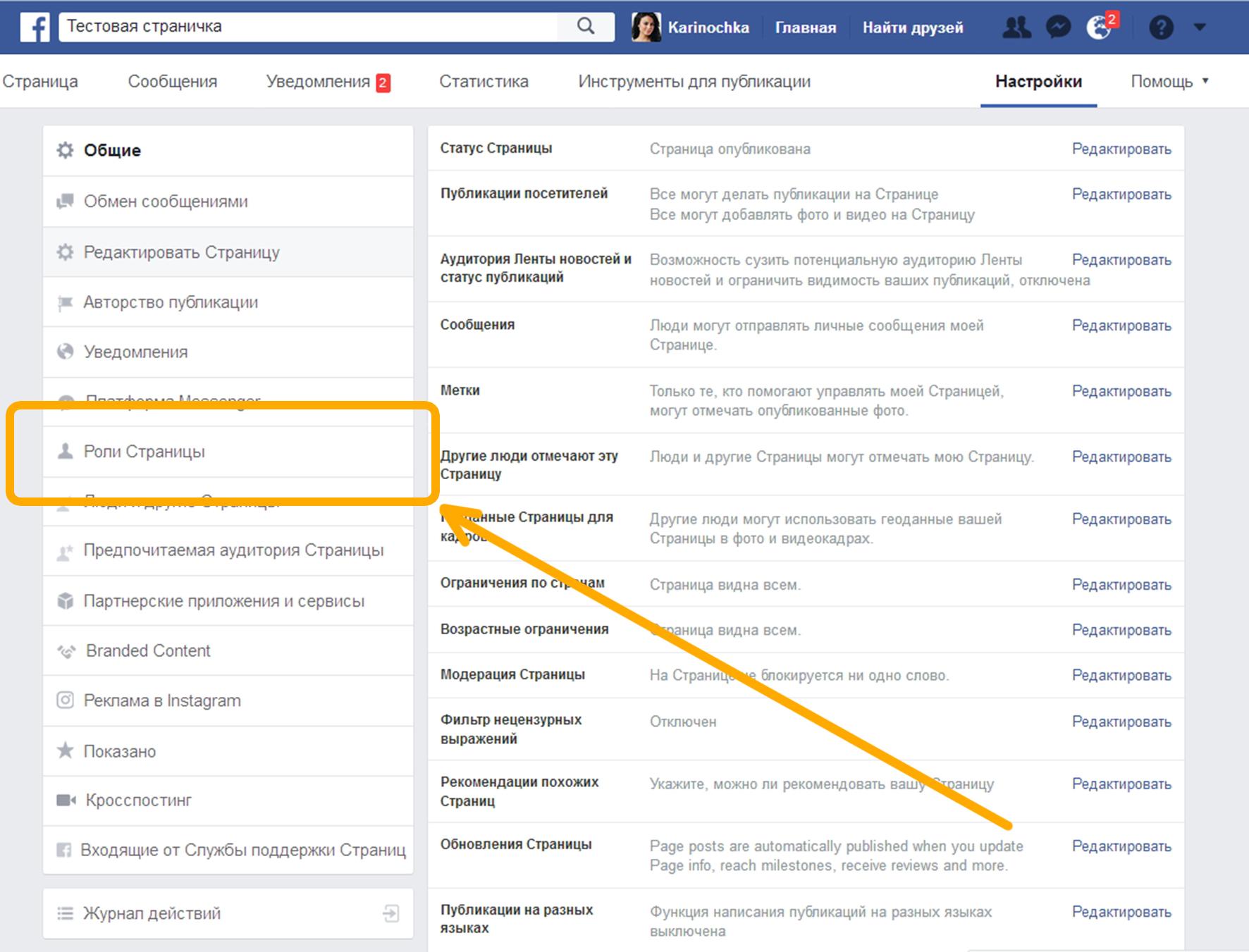 Внешний вид списка, управляющего страницей Фейсбук и кнопка, нажав на которую, можно перейти в меню добавлением администратора в сообщество.