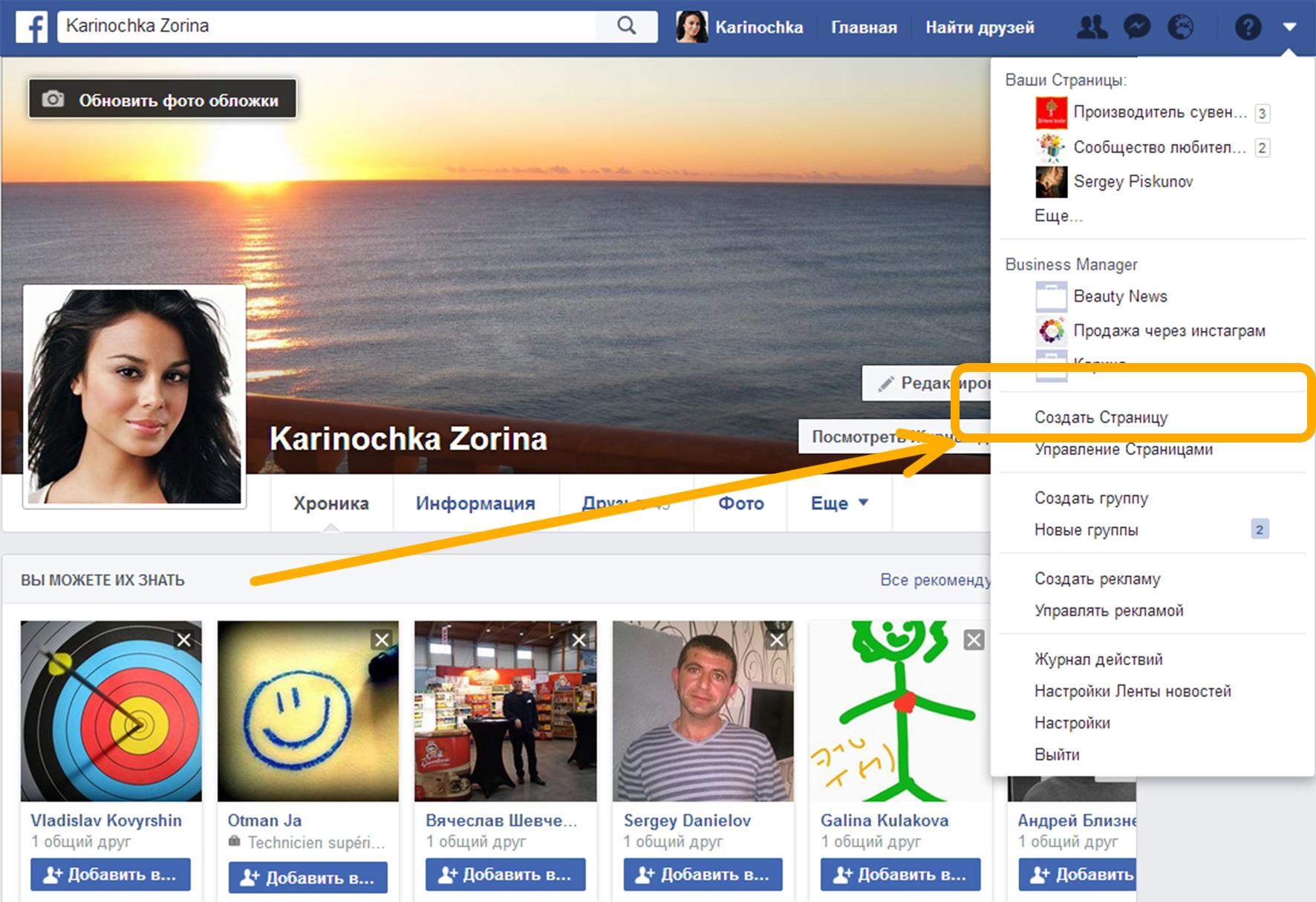Кнопка «создать страницу» в выпадающем меню, на личном профиле пользователя, чтобы реализовать сообщество в facebook.