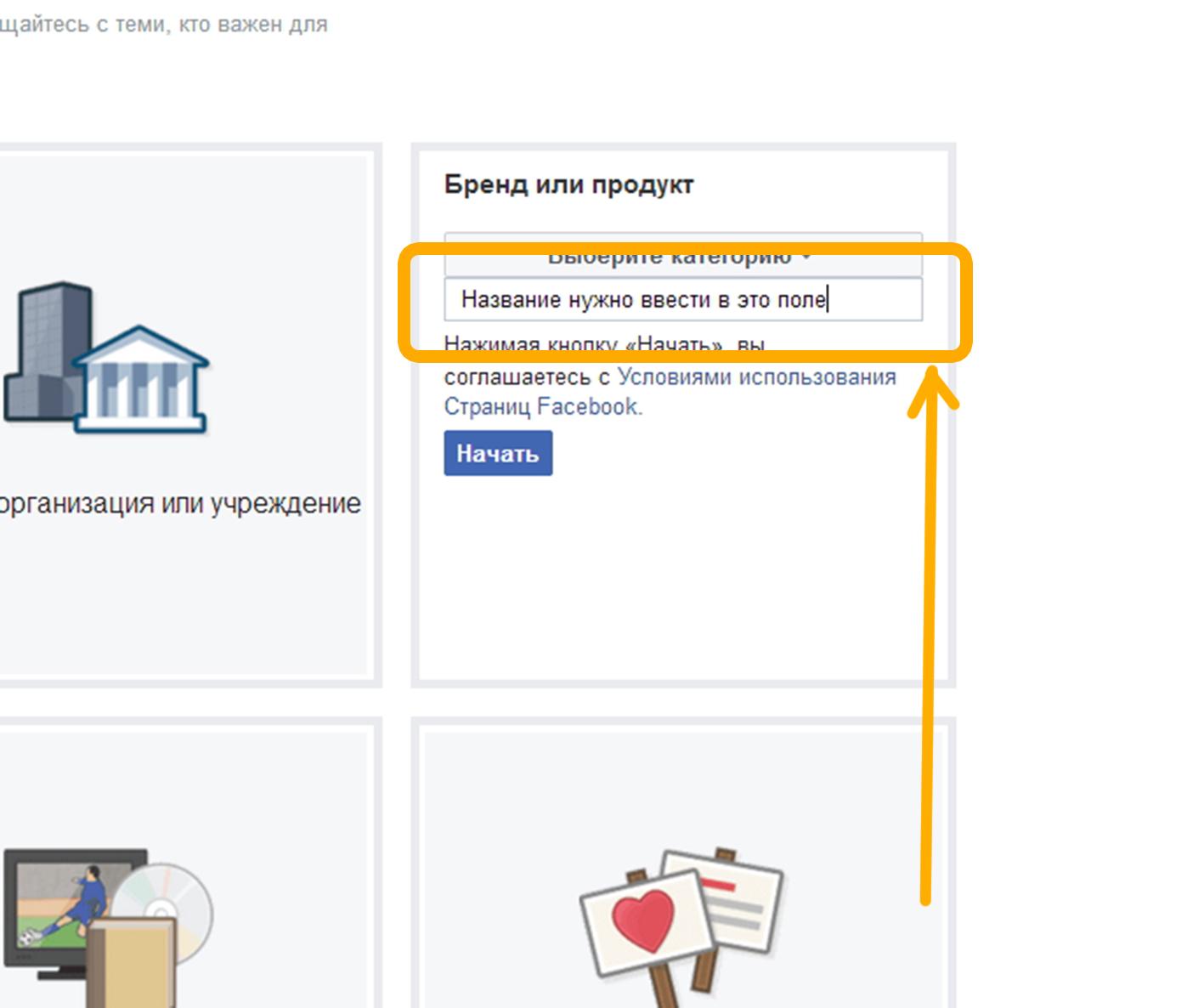 Обведенное квадратом поле, предназначенное для ввода названия страницы Фейсбук.