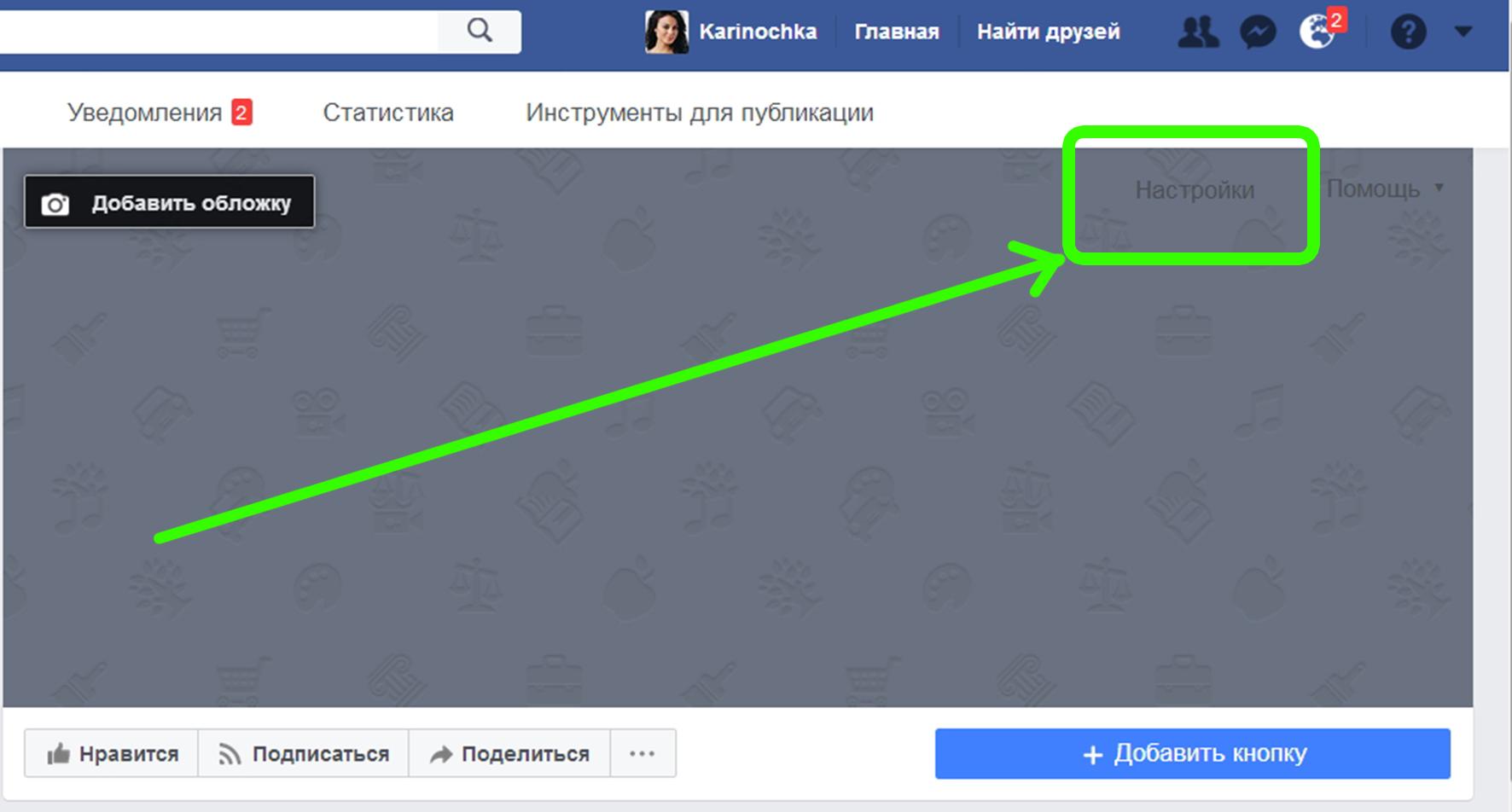 Еще один пример, где в шапке страницы Фейсбук не видно кнопки настроек