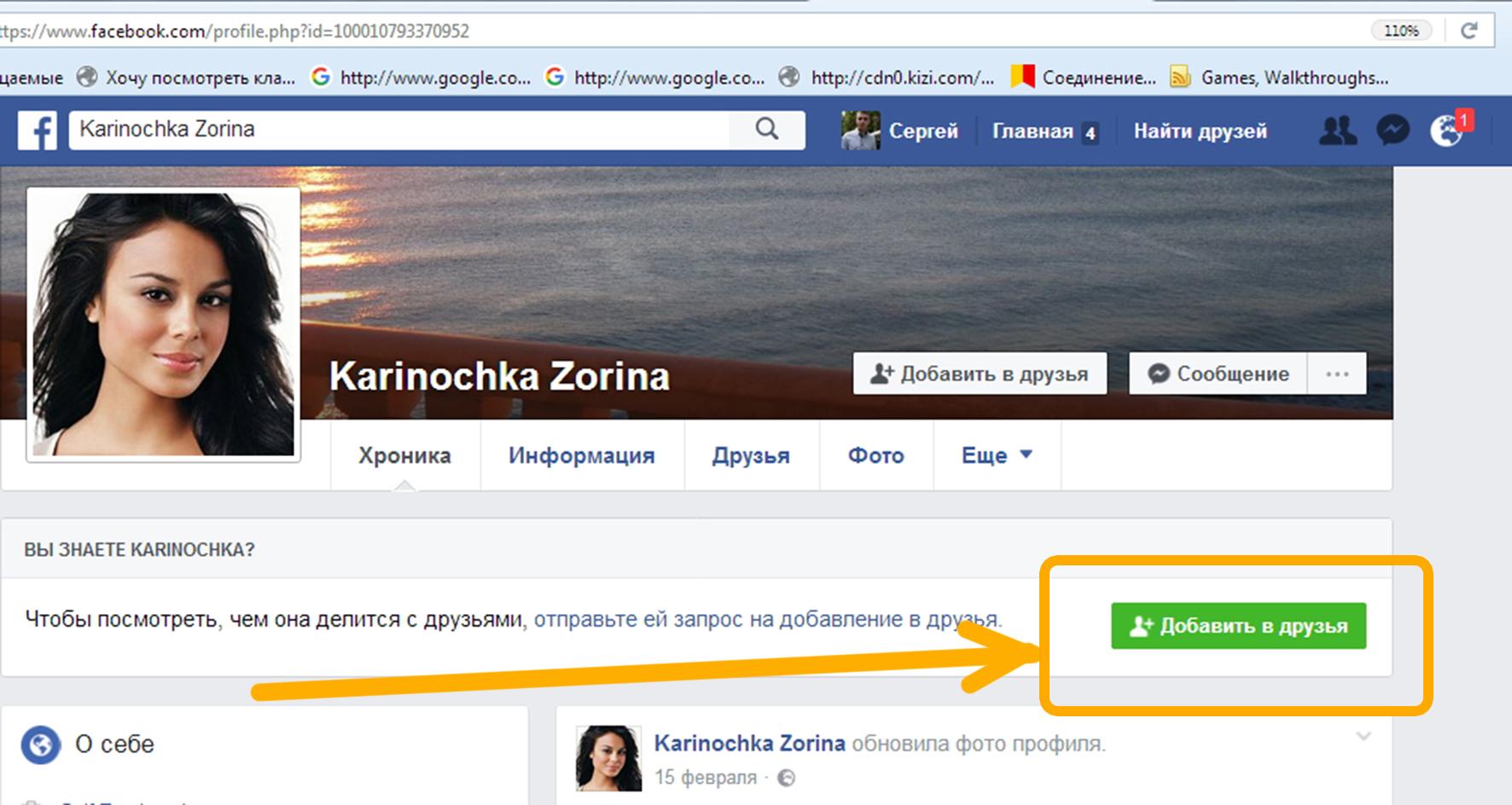 Внешний вид профиля пользователя в Фейсбук и обведенная квадратом кнопка, нажав на которую, можно добавить в друзья.