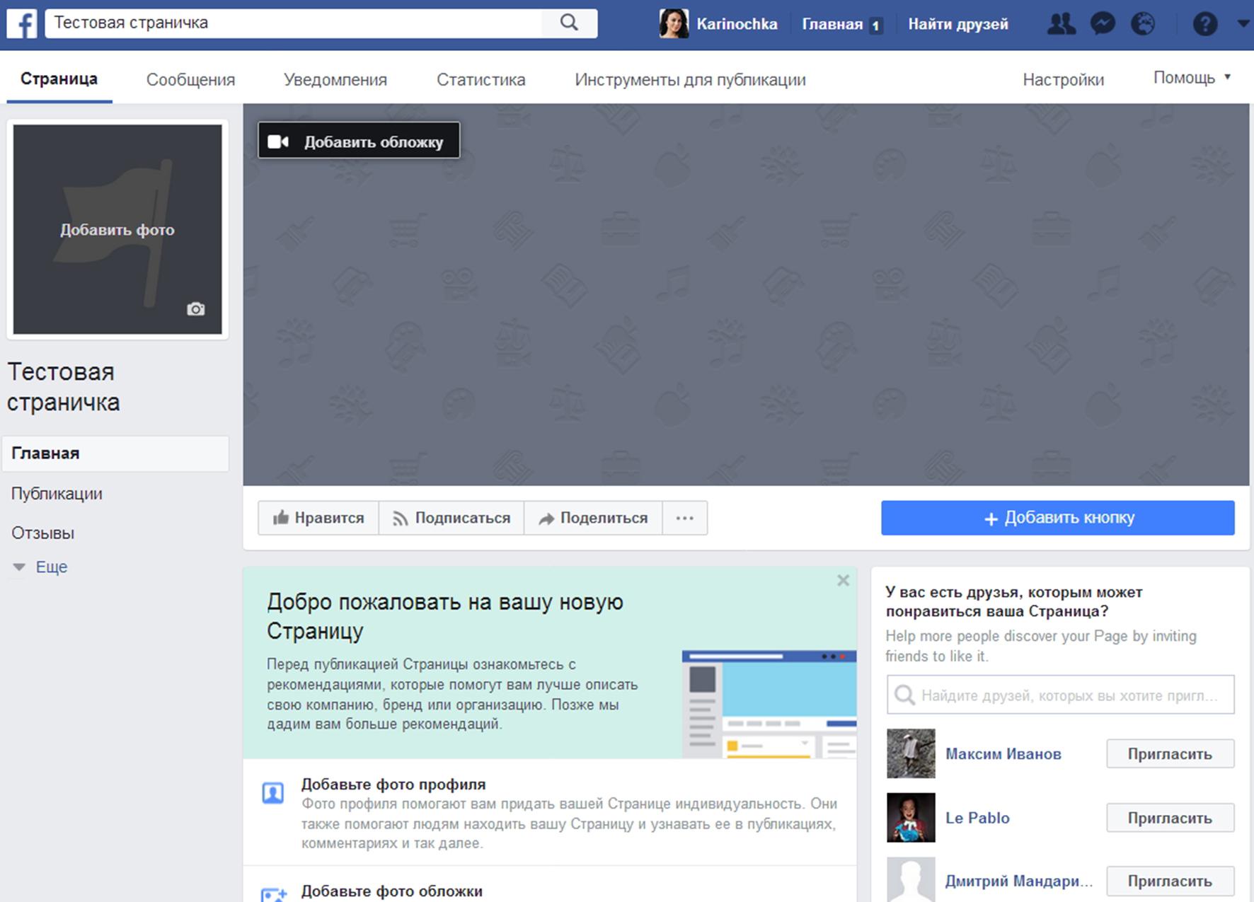 Внешний вид только что созданной страницы в Фейсбук, без первичного заполнения и оформления.