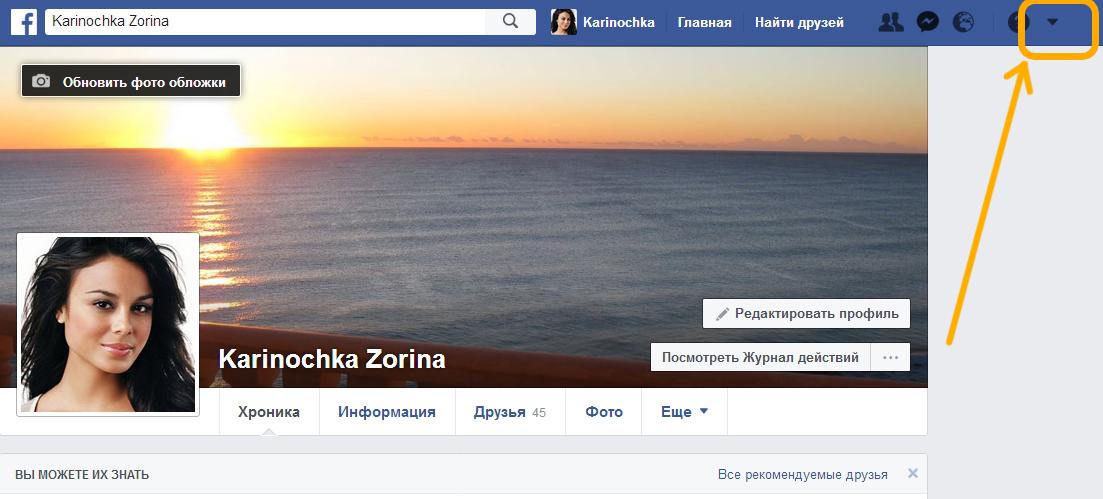 Внешний вид личного аккаунта пользователя в соцсети Фейсбук и обозначение кнопки для получения доступа к меню создания страницы.