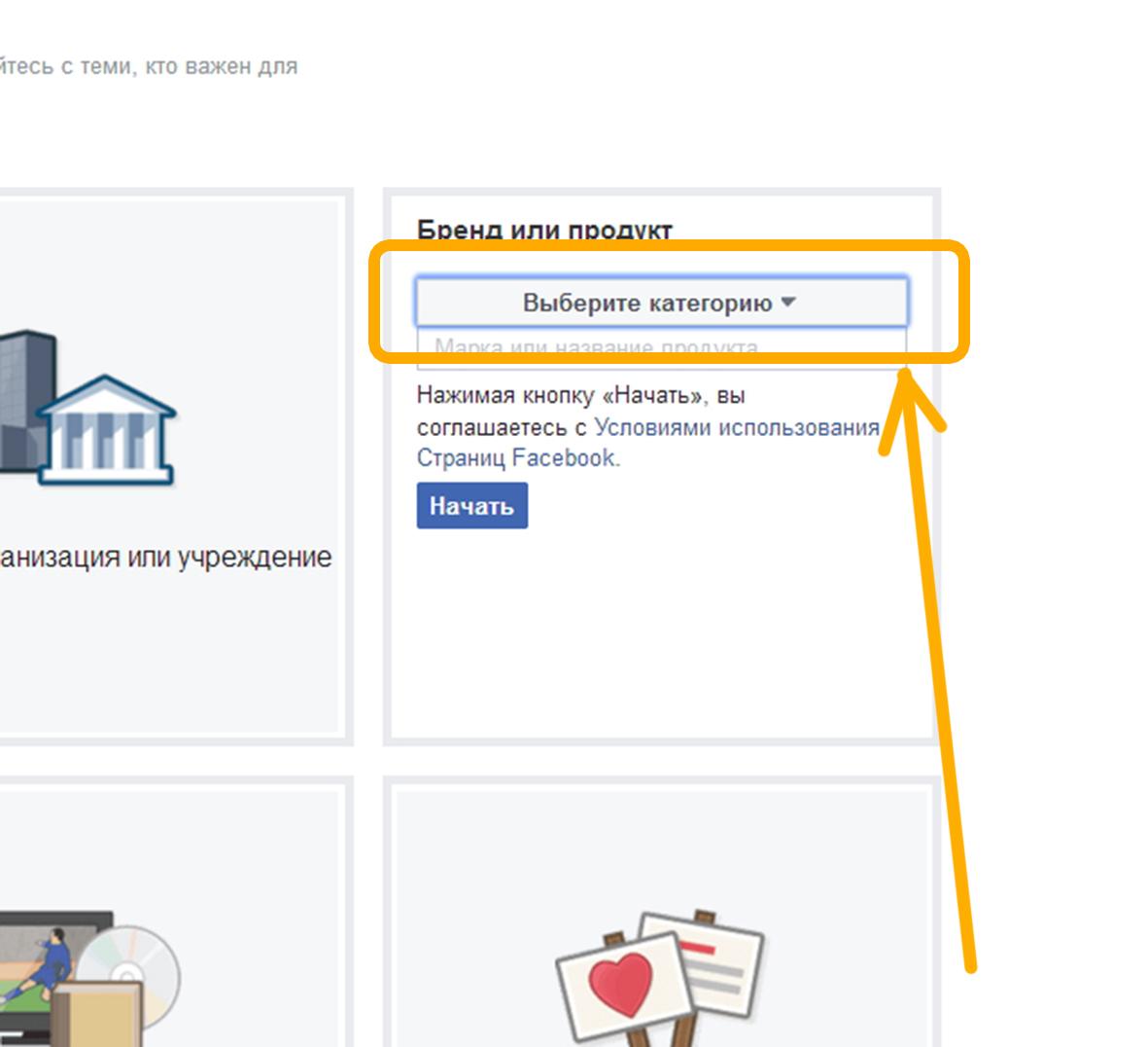 Кнопка выбора меню категории продукта или услуги в процессе создания страницы Фейсбук