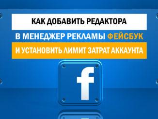 Как добавить редактора в менеджер рекламы Фейсбук, способ быстрого изменения лимита затрат собственного аккаунта.