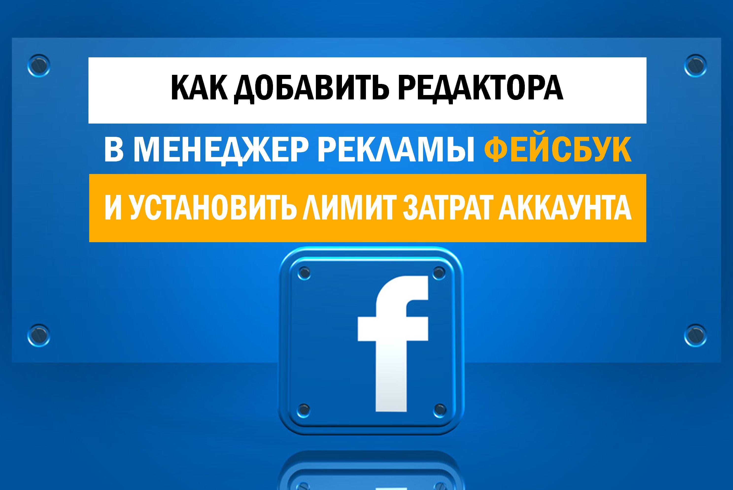 Способ присвоения пользователю прав редактора в менеджере Фейсбук и изменение лимита