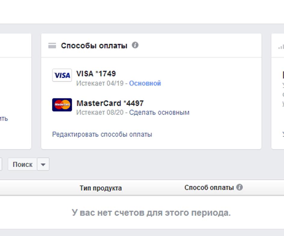 Менеджер рекламы Фейсбук с окном, где отображается правильно настроенный и добавленный способ оплаты.